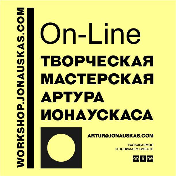 Творческая мастерская Артура Ионаускаса On-Line