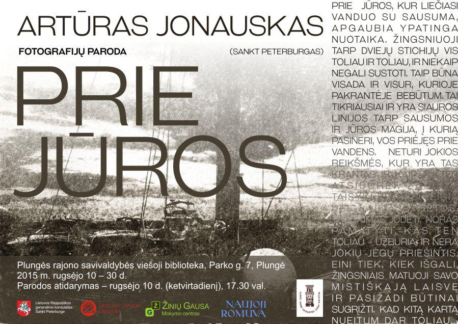 Выставка в Литве
