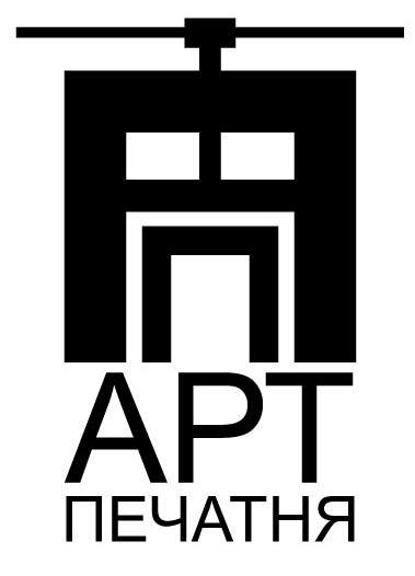 Авторское издательство уникальных книжных арт-проектов Арт-Печатня