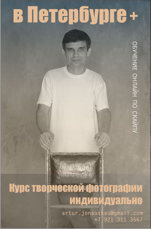 Школа фотографии в Петербурге