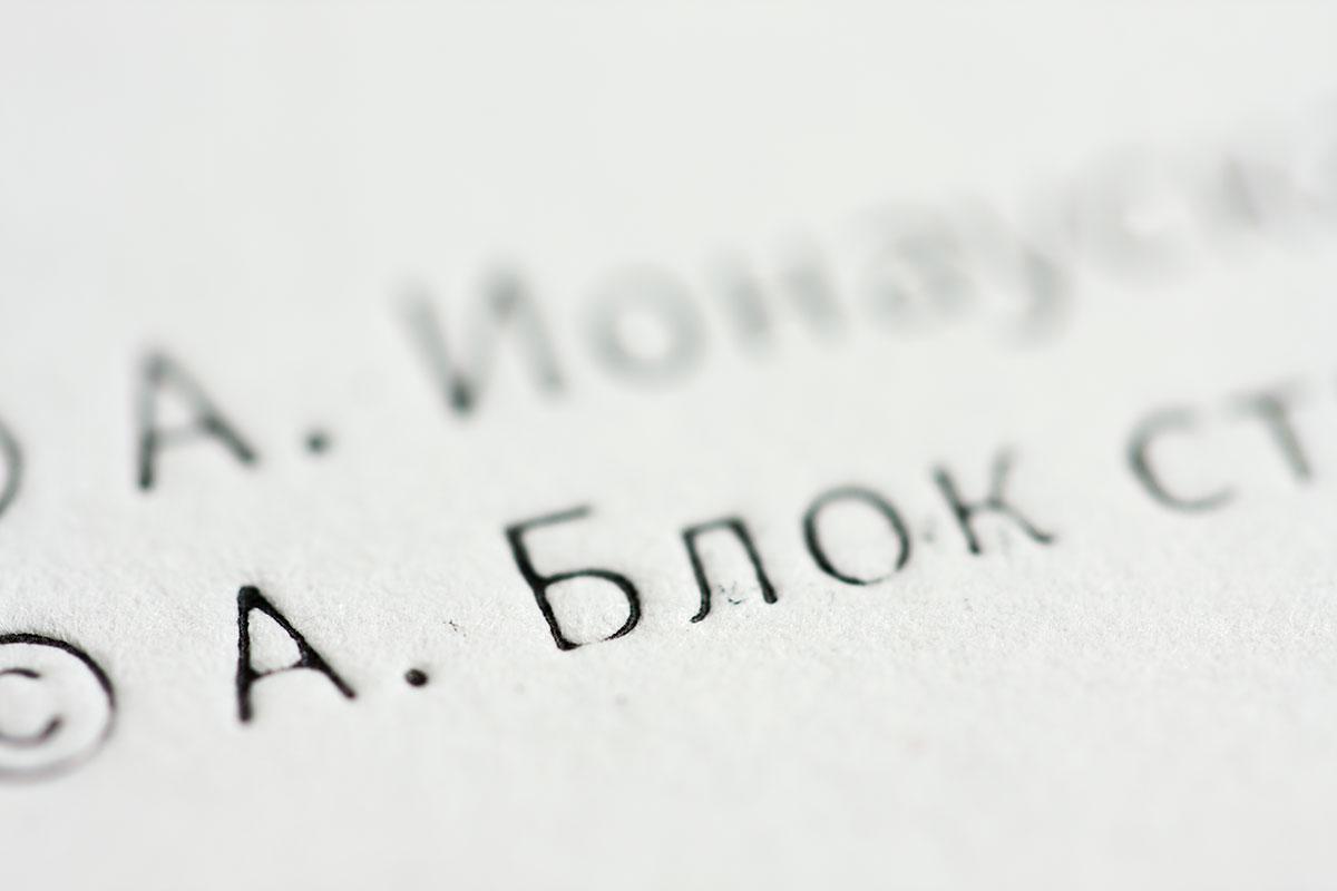 Новая книга Александр Блок «Ночь..»