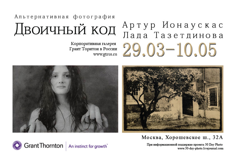 jonauskas_tazetdinova