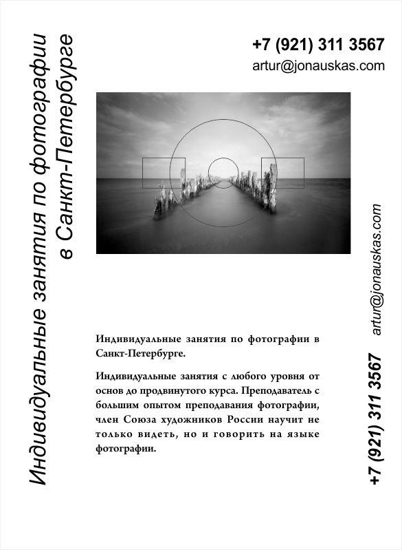 Индивидуальные занятия по фотографии в Санкт-Петербурге.