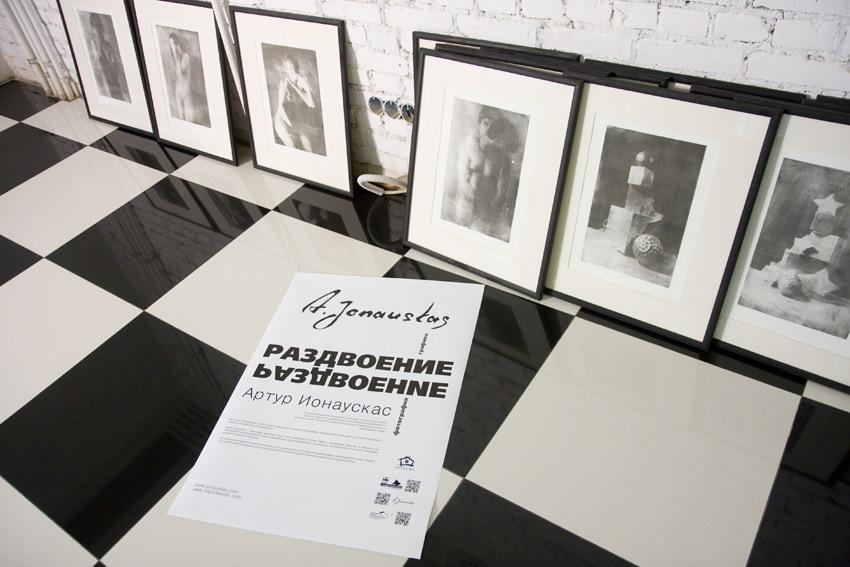 Выставка Раздвоение в Артмузе